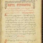 Ms. rom. de la Biblioteca Academiei Române